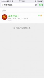 骑王杯通辽市首届诚信小商超活动评选活动微信投票操作流程
