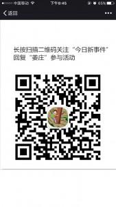 姜庄幼儿园未来之星评选活动微信投票教程