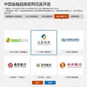 中国金融品牌紫荆花奖评选微信投票操作教程