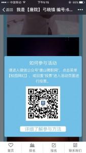同伴同侣杯唐山校园网红大赛初赛微信投票教程