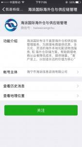 海派海纳百仓派向全球微信投票操作指南