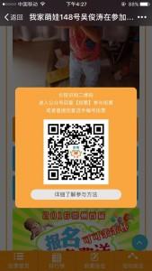 2016崇州市首届可可亲亲杯最萌宝贝票选活动微信投票操作教程[图文]