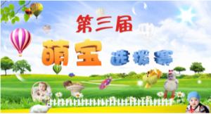 河南第三届萌宝选拔赛微信投票教程