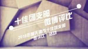 2016年度天津市十佳团支部微博微评比