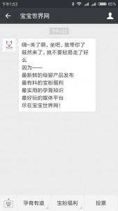 中华爱妻日星秀盛典
