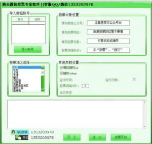 圆你梦微信投票专家软件与渔夫微信投票专家软件使用操作教程