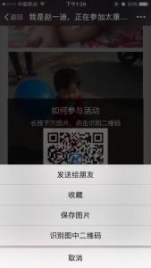 太康县清集婴贝儿飞鹤奶粉专卖店首届飞鹤宝贝评选大赛投票操作指南