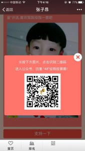 未来之心慧琳早教中心萌宝评选微信投票指南
