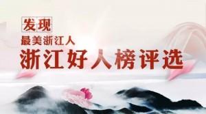 最美浙江人浙江好人榜2017年1月份评选活动投票攻略