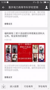 重庆电力高等专科学校双十一单身趴—卖室友联谊活动微信投票操作教程