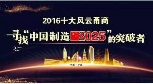 2016十大风云甬商评选投票攻略