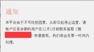 """微信人工MP投票平台""""小萌差事""""关闭了"""