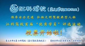 江科驾校首届优秀学员评选活动投票教程