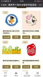 2016年度南京市十佳社会组织评选活动