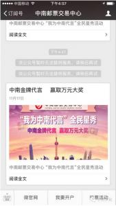 中南金牌代言微信投票教程