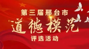 第三届邢台市道德模范评选微信投票流程