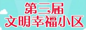 第三届合肥十大文明幸福小区评选活动