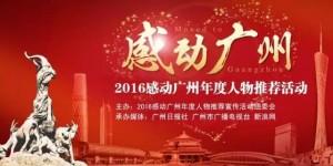 2016感动广州年度人物微信投票流程