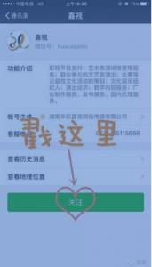 教你参与青春中国湖南赛区选手微信投票操作指南[图文]