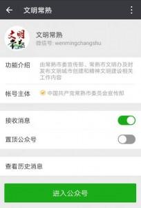 首届常熟市文明家庭评选活动微信投票流程