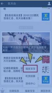 周大福福星宝宝大赛评选投票操作指南