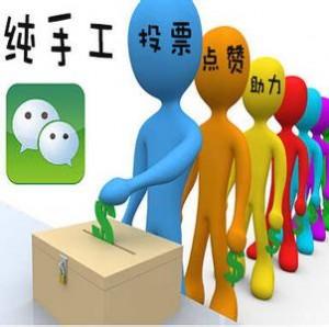 揭开微信刷投票及微信怎么刷投票操作教程
