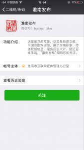 2016年第四季度淮南好人评选