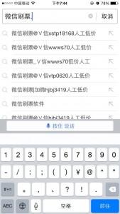 微信刷票@∨信wwws70人工低价及微信刷票_∨信wwws70低价人工占据了百度下拉