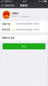 香泉镇文明家庭最美香泉人微信投票评选方法