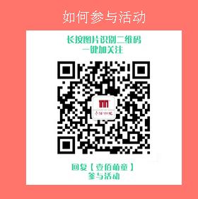Find壹佰萌童活动介绍接投票操作指南