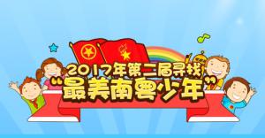 寻找最美南粤少年投票大赛投票拉票操作指南