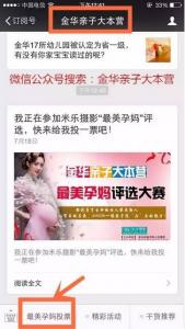 金华最美孕妈微信投票操作教程