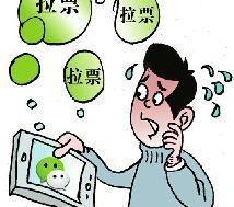 教您如何找到微信互相拉票群二维码进行互相拉票教程