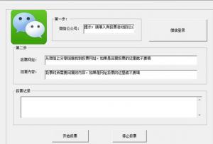 微信快速投票刷票,可以用代码来执行吗?