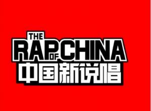 中国新说唱投票活动怎么投票和拉票