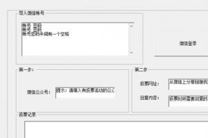 手机微信投票刷票器免费版,的使用教程