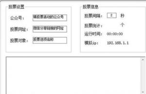 微信人工投票刷票器的制作教程