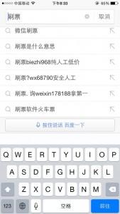 发现刷票.tpw128、刷票biezhi968纯人工低价、刷票.询weixin178188拿第一出现在百度下拉框