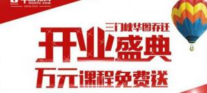 三门峡华图乔迁开业大庆典微信投票操作教程