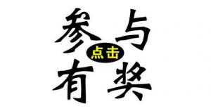 湖北宝宝秀微信投票操作教程