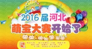 2016届河北萌宝大赛微信投票操作教程