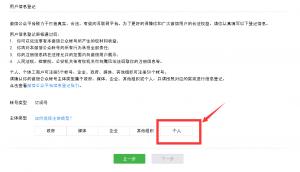 如何在微信公众平台上注册微信个人订阅公众号[图文教程]