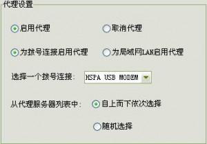参与微信投票拉票如何自动换IP?拨号换IP?代理换IP?