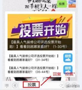 最具人气装修公司评选投票微信投票操作教程