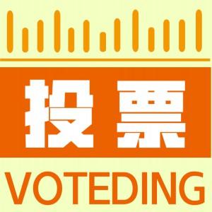 微信上投票怎么刷之微信投票如何刷票数的拉票攻略