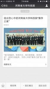 河南省大学科技园服务之星评选微信投票操作教程