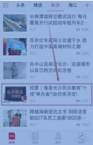 湖南长沙市民办教育十佳微信投票攻略[图文]