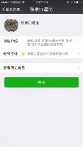 崔老师舞蹈学校网络人气小明星微信评选活动投票操作指南