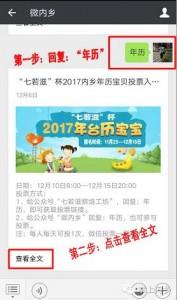 七若滋杯2017内乡台历宝贝大赛