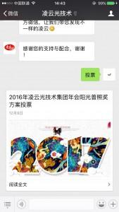 2016年凌云光技术集团年会阳光普照奖方案投票